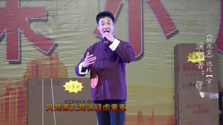 河西戏迷决赛现场 上党梆子《斩花堂》选段 1演唱者:张剑2019.2.20