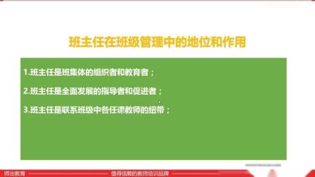 2019年安徽中小学教师招聘考试教育综合知识9-班级管理与班主任工作【师出教育】