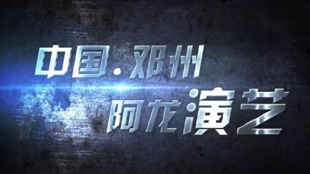 阿龙演艺 宣传片 雷雨哥作品 成品.mp4完结
