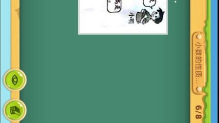 四年级下册数学 2. 小数的性质与大小比较