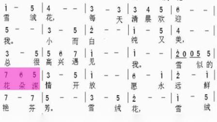 【雪绒花】1=C蓝天白云