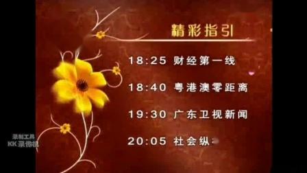 广东卫视节目预告新旧混搭-1