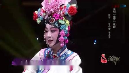 甘肃大戏台春节戏曲迎春晚会