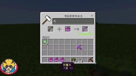 【小鹿大大神】Minecraft我的世界新版本1.7.3介绍 弩出来了
