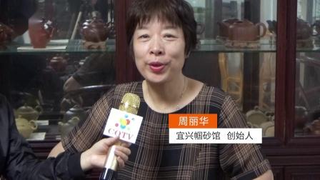中国网上市场【中网TV、COTV】发布: 宜兴周丽华帼砂馆