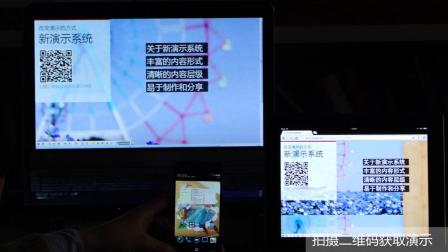 新演示系统(上海交通大学交互设计研究所2013学生作品)