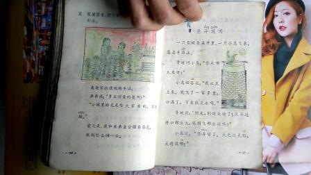 小学《语文》第三册