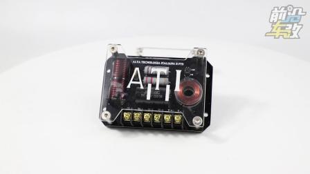 ATI6.2S汽车音响