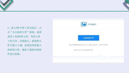pdf文件如何在线转换为jpg图片——迅捷视频网站