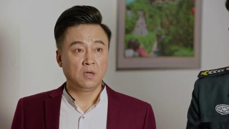 《乡村爱情11》 32 警察叔叔上门找人,宋晓峰自称哑语主持人