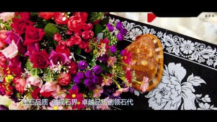 云浮品上玉石形象宣传片