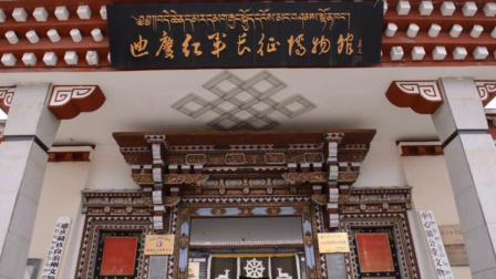 35迪庆州红军长征博物馆