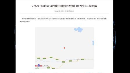 日喀则市谢通门县发生3.1级地震