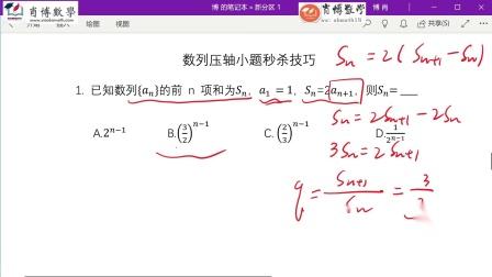 高中数学等差等比数列运算技巧求通项和公式