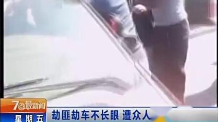 《7点最新闻》 劫匪劫车不长眼 遭众人暴打