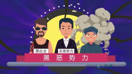 禹羿动漫-吴忠市扫黑除恶宣传动画