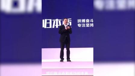 """华晨鑫源斯威汽车董事长龚大兴演讲""""回归本质"""""""