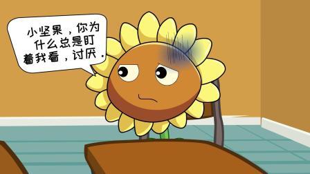 【植物大战僵尸同人动画】小坚果看美女-游戏搞