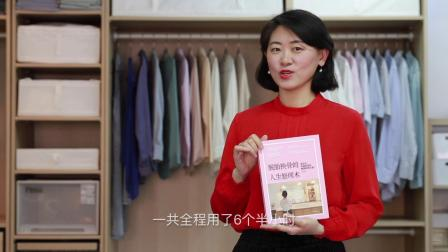 新书推荐 《脱胎换骨的人生整理术》袁春楠