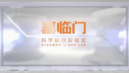 2019年广告《喜临门床垫》15秒 1080P