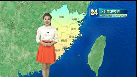 0001.哔哩哔哩-【福建综合】福建新闻联播前广告+天气预报+海洋预报