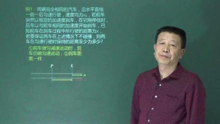 人教版高一物理必修一第二章匀速直线运动的研究第三节第二讲 2.3.2匀变速直线运动的位移与时间的关系名师示范课视频