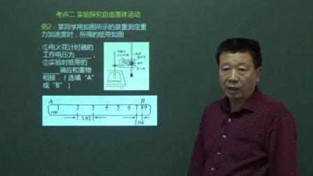 人教版高一物理必修一第二章匀速直线运动的研究第五节第一讲 2.5.1自由落体运动名师示范课视频