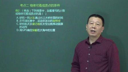 人教版高一物理必修一第一章运动的描述第一节第一讲 1.1.1质点参考系和坐标系名师示范课