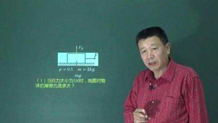 人教版高一物理必修一第三章相互作用第三节第二讲 3.3.2摩擦力名师示范课视频