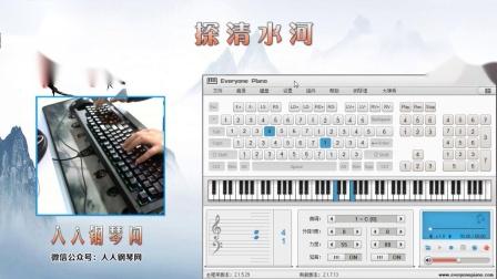 探清水河-抖音张云雷-EOP键盘钢琴弹奏