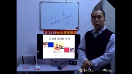 星飞ERP-企业管理培训课程简介