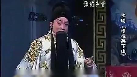 豫剧《辕门斩子》(刘忠河)