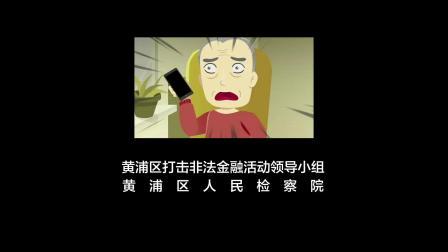 06防范非法集资系列公益宣传片《第六集》