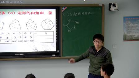 蘇科版數學七下7.5《多邊形的內角和-2》課堂教學視頻-南京市浦口區