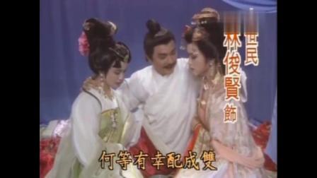 林俊贤傅艺伟主演台湾电视连续剧唐太宗李世民主题曲