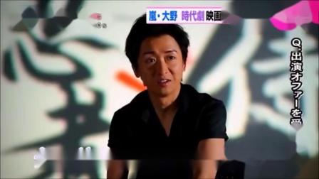 【arashi】o醬主演映時代劇電影「忍之國」新聞【生肉】