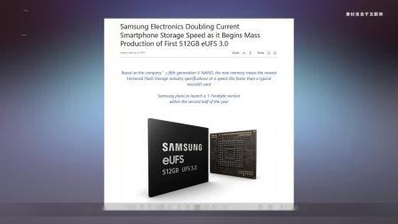 三星推出首款512GB eUFS 3.0闪存:速度翻倍并可以扩展至1TB容量!