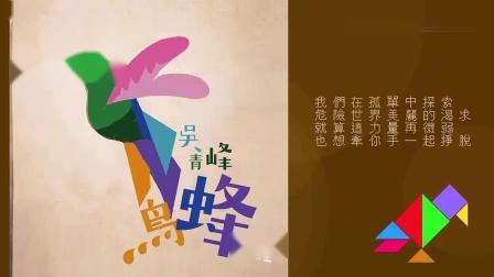 吴青峰比李荣浩还狠,词曲唱和封面全是自己来