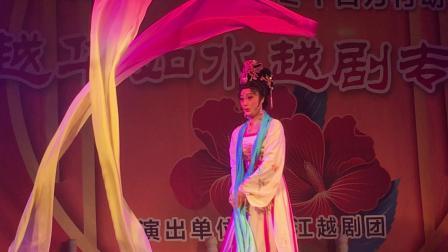 浙江越剧团谢莉莉《天女散花》