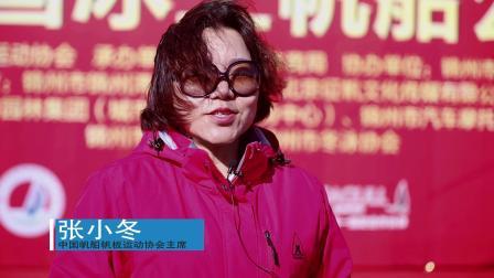 首届全国冰帆邀请赛锦州站