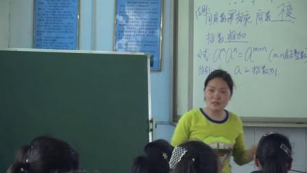 苏科版数学七下8.1《同底数幂的乘法》课堂教学视频-仲伟艳