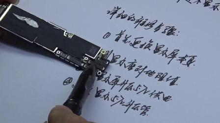 郑州手机维修培训学校 iPhone 8P手机不显示维修实例