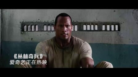 丛林奇兵(片段)强森技能觉醒 开枪技能点满命中率百分百
