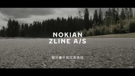 芬兰诺记轮胎 Nokian zLine AS