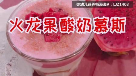 火龙果酸奶慕斯12+