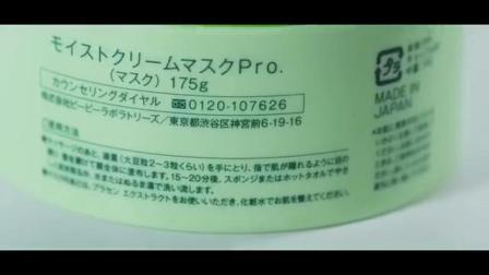 日本PH复活草面膜