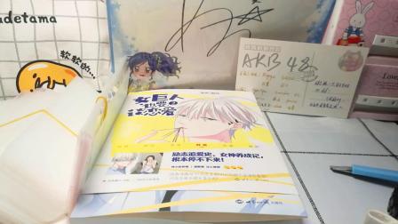 快看漫画签售,AKB48 CD到货
