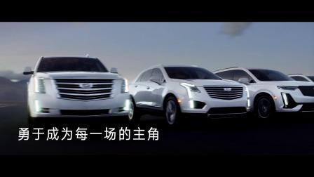 凯迪拉克汽车 奥斯卡独家冠名篇 15秒广告