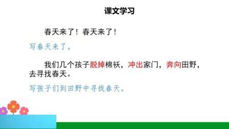 二年级下册语文微课 找春天  l  部编版