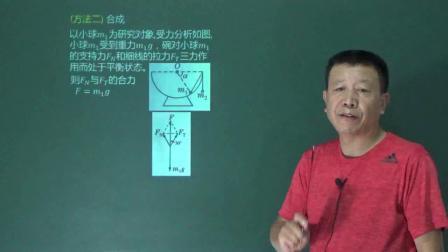 人教版高一物理必修一第四章牛顿运动定律第七节第一讲 4.7.1用牛顿运动定律解决问题二名师示范课视频